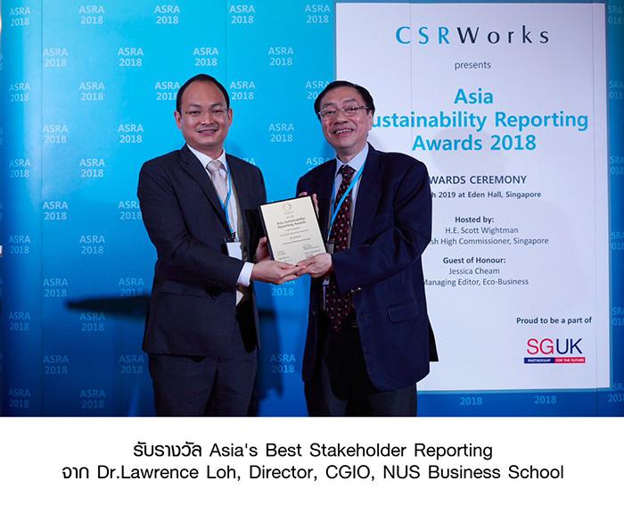 ซีพี คว้า 2 รางวัลชนะเลิศรายงานความยั่งยืน 2 ปีซ้อน จากเวทีระดับภูมิภาค Asia Sustainability Reporting Awards (ASRA) 2018