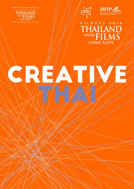 กรมส่งเสริมการค้าระหว่างประเทศ (DITP) กระทรวงพาณิชย์ เตรียมจัดงาน Thai Night Hong Kong Filmart 2019 ณ โรงแรม Grand Hyatt ฮ่องกง