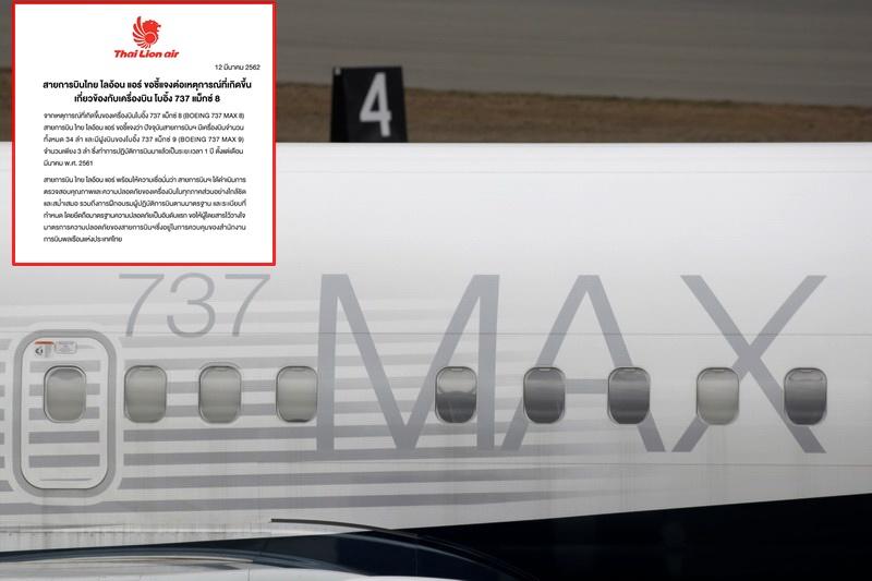 ไทยไลอ้อนแอร์แจงกรณีโบอิ้ง 737 แม็กซ์ ตก ขอความเชื่อมั่น ยันตรวจสอบคุณภาพสม่ำเสมอ