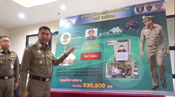 รวมหนุ่มใหญ่หลอกสาวไปทำงานนวดแผนไทย ยอมควักเงินจ่ายกว่า 2 แสนสุดท้ายชิ่งหนี