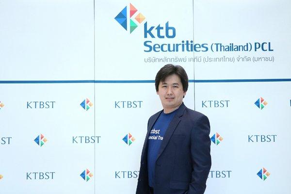 บล.เคทีบี ฯเปิดตัวแพลทฟอร์ม KTBST SOCIAL TRADING
