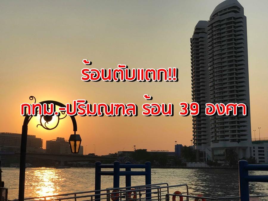 ทั่วไทยอากาศร้อนจัด กทม.-ปริมณฑล ร้อนสุด 39 องศา