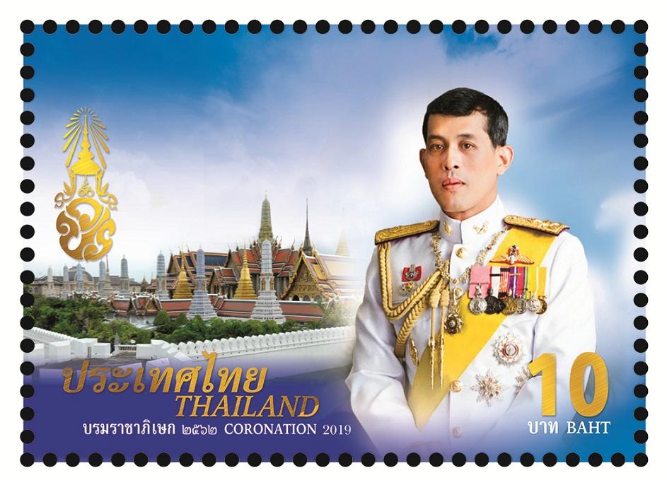 ตราไปรษณียากรที่ระลึกชุดพระราชพิธีบรมราชาภิเษก รัชกาลที่ 10