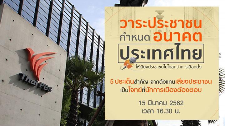 """""""ไทยพีบีเอส"""" เปิด 8 พรรคประชันเวทีดีเบต """"วาระประชาชน กำหนดอนาคตประเทศไทย"""" ศุกร์นี้"""
