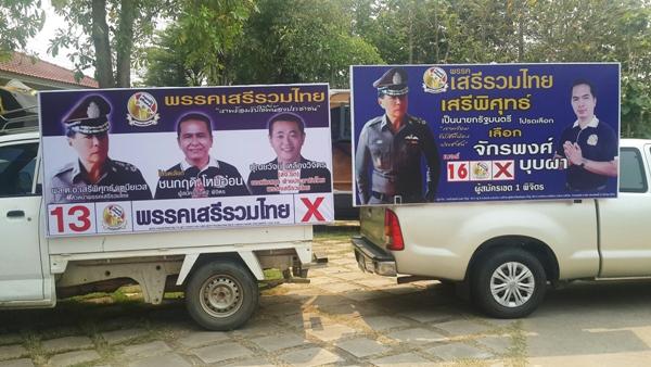"""ทษช.พิจิตร ขึ้นป้ายหรา-ติดรถแห่พร้อมเดินหน้าหนุน """"เสรีรวมไทย""""เต็มตัว"""