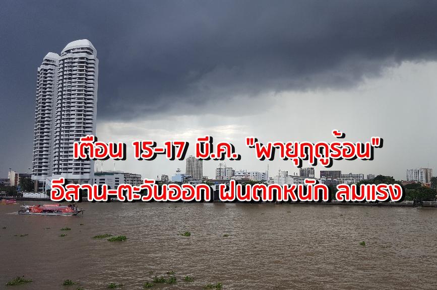 """ทั่วไทยอากาศร้อนถึงร้อนจัด เตือน 15-17 มี.ค. """"พายุฤดูร้อน"""" อีสาน-ตะวันออก ฝนตกหนัก ลมแรง"""