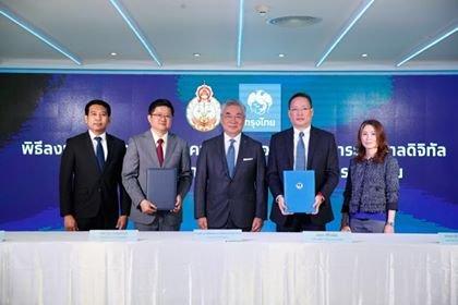 แบงก์กรุงไทยร่วมมือสำนักงานยุติธรรมพัฒนาสู่ระบบศาลดิจิทัล