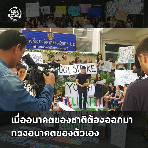 เก็บตก! ประท้วงโลกร้อน! พลังเล็กเปลี่ยนโลกที่เมืองไทย #climatestrike
