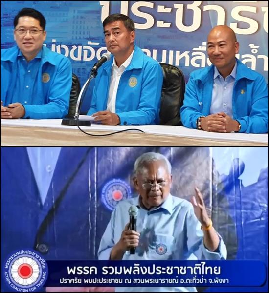 (บน) นายอภิสิทธิ์ เวชชาชีวะ หัวหน้าพรรคประชาธิปัตย์ นำทีมแถลงจุดยืนของพรรค (ล่าง) นายสุเทพ เทือกสุบรรณ ผู้ร่วมก่อตั้งพรรครวมพลังประชาชาติไทย ขณะปราศรัย