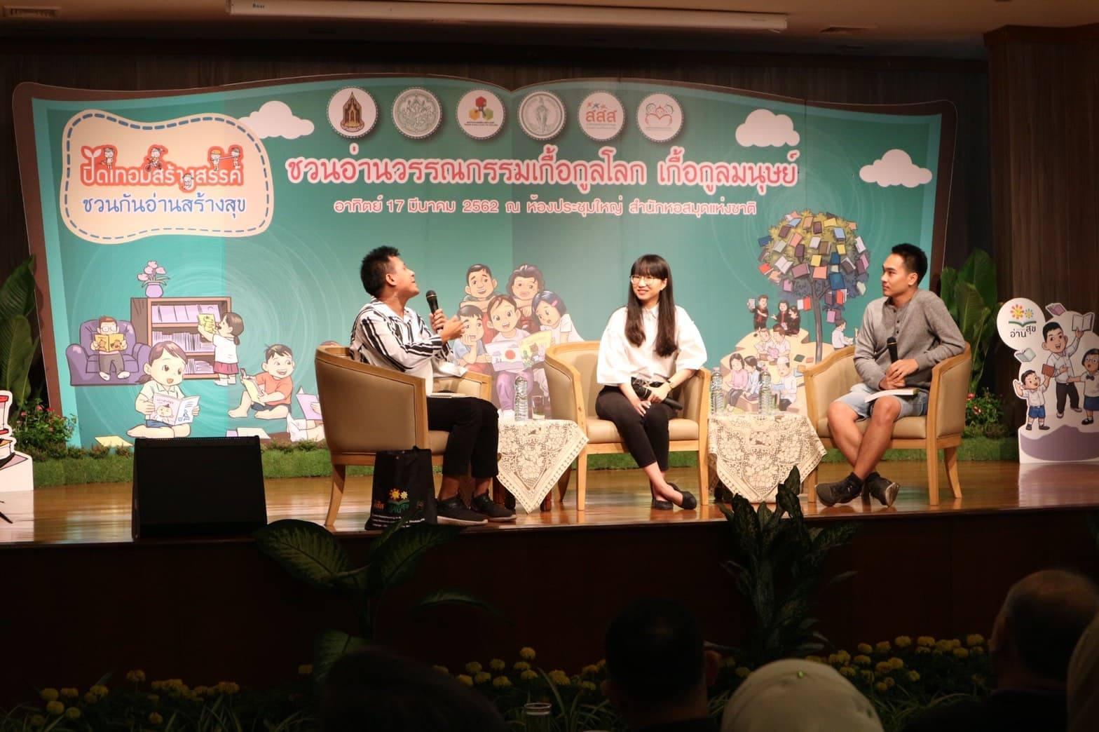 สสส.จับมือหอสมุดแห่งชาติ-กทม.ชวนเด็กๆ อ่านสุดยอดวรรณกรรมของโลกและของไทยช่วงปิดเทอม