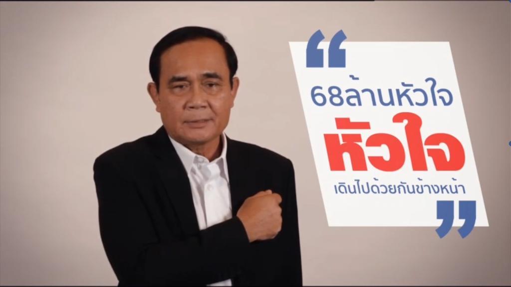 """""""ลุงตู่"""" ปล่อยคลิปรัวๆ ลั่น 4 ห้องหัวใจยกให้ """"ชาติ ศาสน์ กษัตริย์"""" ชวนคนไทย 68 ล้านอย่าลังเลก้าวไปกับผม"""