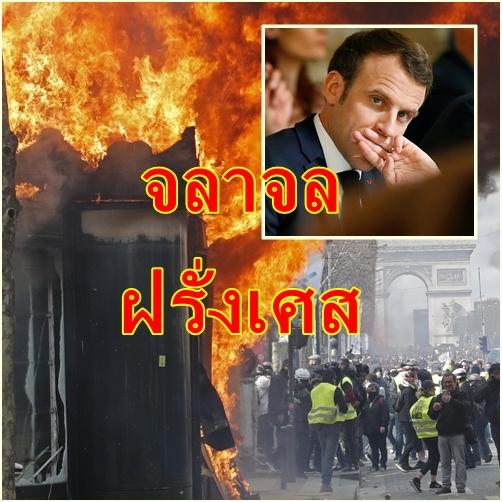 "In Clips :นายกฯฝรั่งเศสไล่ ""หัวหน้าตำรวจปารีส"" ออก เหตุควบคุมจลาจลเสื้อกั๊กเหลืองไม่ได้ สั่งแบนผู้ประท้วงเข้าเขตใจกลางกรุง"