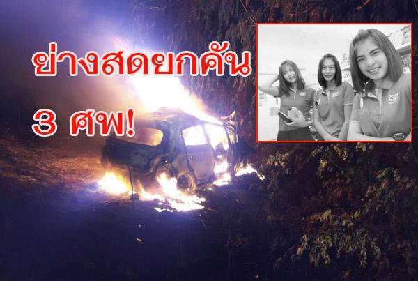 สยองย่างสดยกคัน! สาวห้างฯดังชัยภูมิซิ่งเก๋งพุ่งอัดท้ายรถบรรทุกไฟลุกท่วม ดับคาซาก 3 ศพ