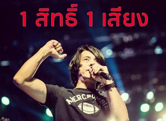 """""""หนุ่ย อำพล"""" โพสต์ไอจีชวนคนไทยเลือกตั้ง ชี้ """"1 สิทธิ์ 1 เสียง เท่ากันทุกคน"""""""