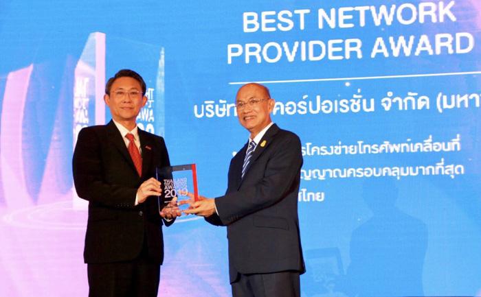 """ทรูมูฟ เอช รับรางวัล """"Best Network Provider"""" ในงานมอบรางวัล """"Thailand Top Company Awards 2019"""""""