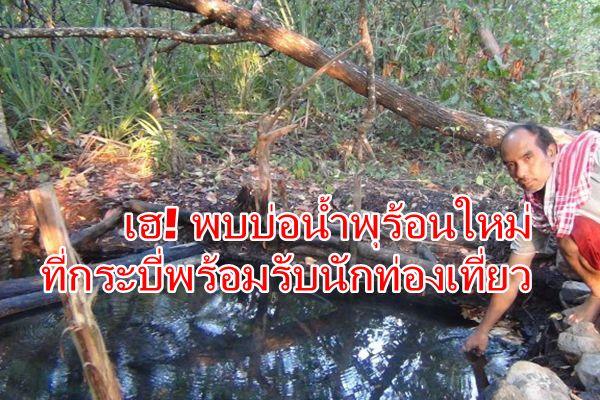 เตรียมเปิดบ่อน้ำพุร้อนเค็มแห่งใหม่เป็นแหล่งท่องเที่ยวทางธรรมชาติ