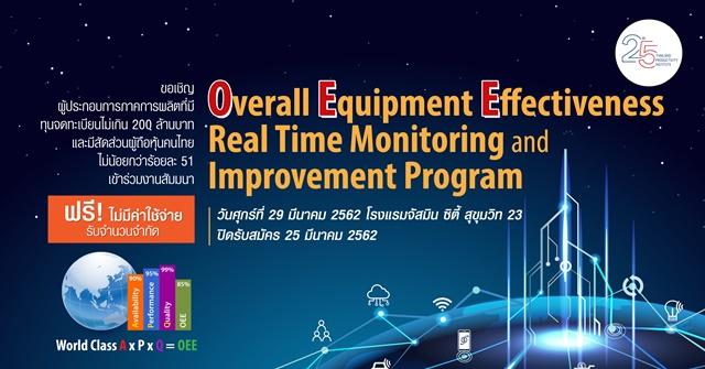 """ฟรี! เชิญผู้ประกอบการด้านการผลิต สัมมนา""""OEE Real Time Monitoring and Improvement"""""""