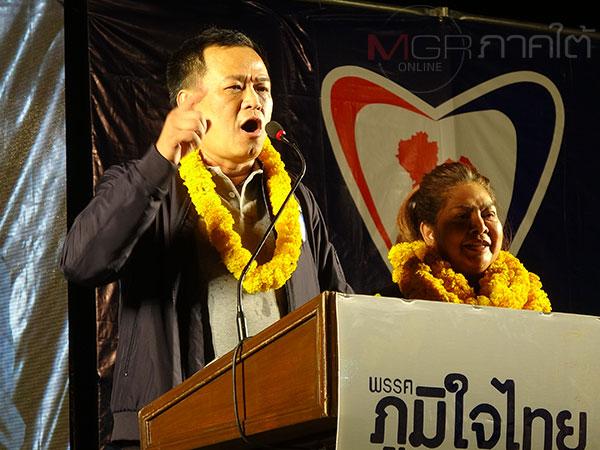 """""""ภูมิใจไทย"""" โปรยยาหอมพร้อมดันสะพานสตูล-เปอร์ลิสในเวทีโค้งสุดท้ายปราศรัยใหญ่สตูล"""