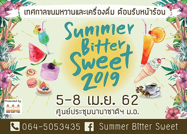 """ชวนมาอร่อยคลายร้อน ในงาน """"Summer Bitter Sweet 2019"""" 5-8 เม.ย.นี้ ที่ศูนย์ประชุม ม.อ.หาดใหญ่"""