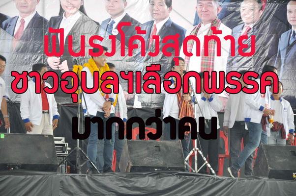 """ฟันธงโค้งสุดท้าย! คนอุบลฯเลือกพรรคมากกว่าคน """"เพื่อไทย""""เก้าอี้หด"""