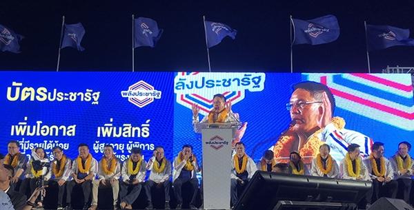 โค้งสุดท้ายมันหยด!!  พปชร. –เพื่อไทย ขนหัวขบวนเปิดเวทีปราศรัยใหญ่ใน ชลบุรี –ระยอง-สระแก้ว