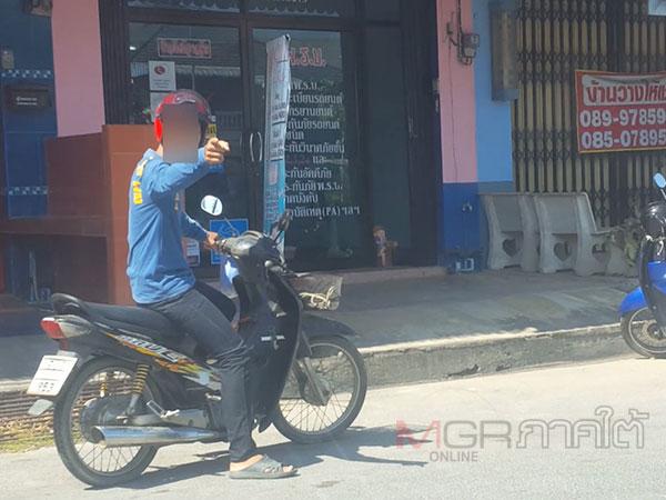 หนุ่มฉุนไม่พอใจรถตำรวจขณะกำลังไปล่อซื้อยาเสพติดอ้างถูกขับปาดหน้า