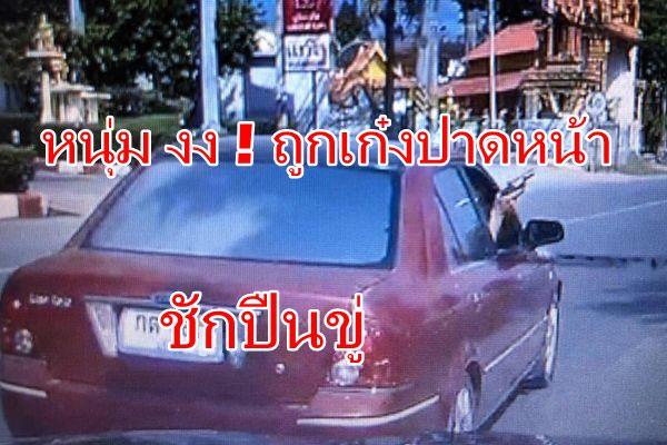 หนุ่มงง! โพสต์คลิป ขับรถบนถนนดีๆ ถูกคนขับเก๋งปาดหน้าลดกระจกชักปืนขู่