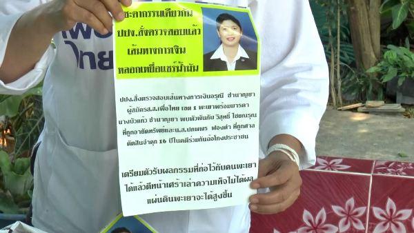 ผู้สมัคร ส.ส.เพื่อไทยพะเยา แจ้งความ 3 โรงพัก ล่ามือมืดโปรยใบปลิวโจมตี 17 จุดทั่วเมือง