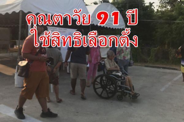 ชาวบ้านตื่นเต้นมาตรวจรายชื่อก่อนเปิดหีบเลือกตั้ง  คุณตา อายุ  91 ปี  นั่งรถเข็ญขอใช้สิทธิ์
