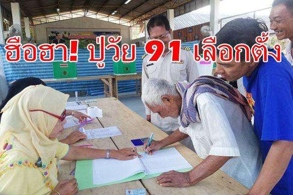 ฮือฮา ปู่วัย 91 ปี ใช้สิทธิ์เลือกตั้ง ส.ส.ที่กระบี่