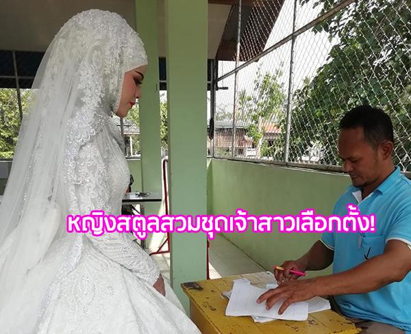 สามีก็จะเอา! หญิงสตูลสวมชุดเจ้าสาวทำหน้าที่ออกใช้สิทธิเลือกตั้งในวันแต่งงาน