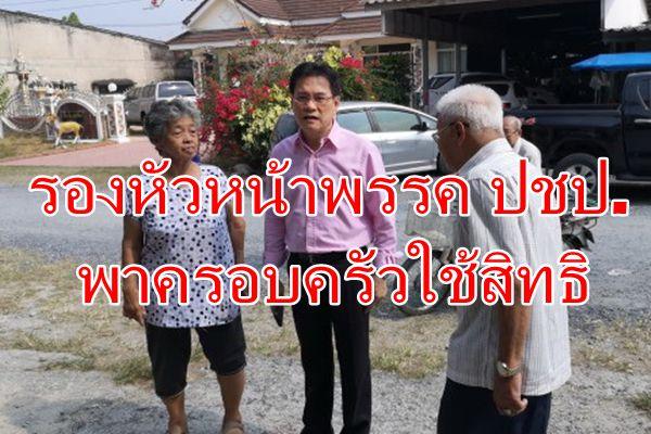 รองหัวหน้าพรรค ปชป.จูงมือ พ่อ อายุ 89 ปี เข้าคูหาเลือกตั้ง