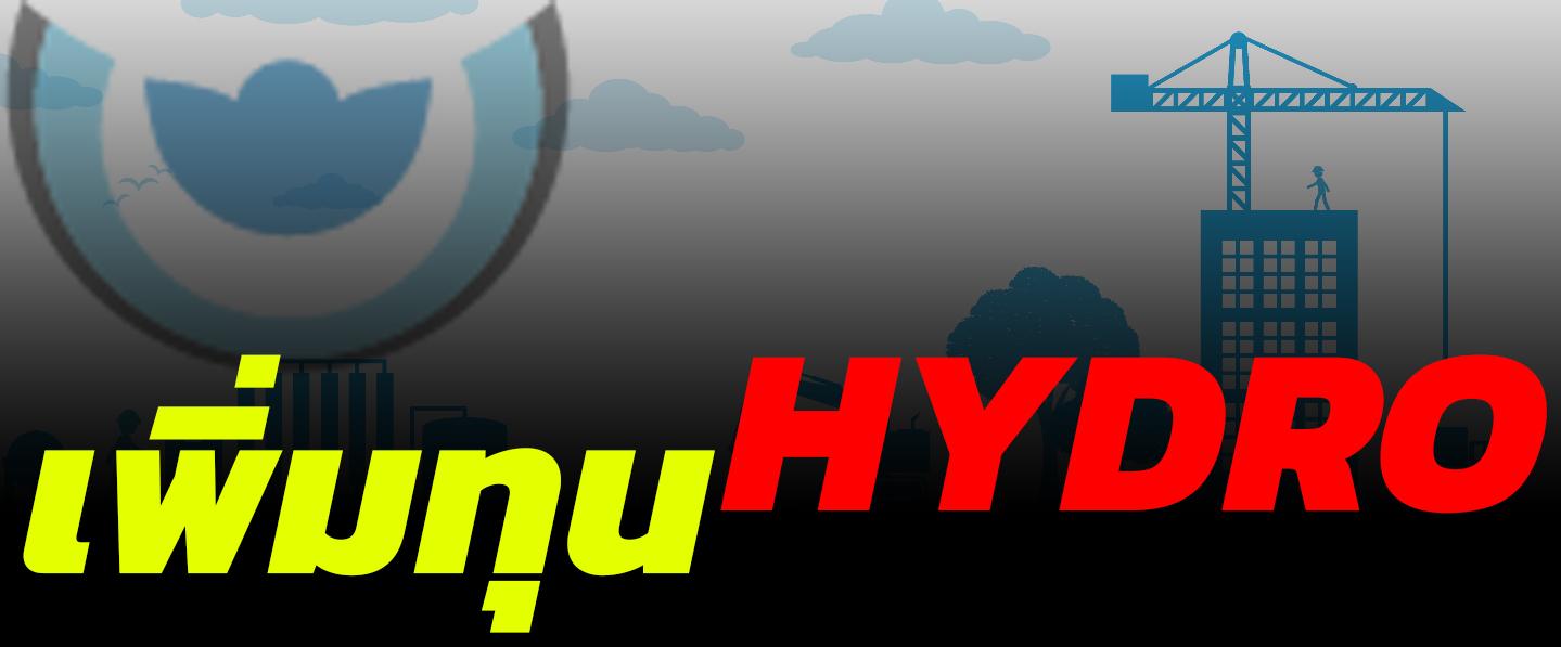 เพิ่มทุน HYDRO / สุนันท์ ศรีจันทรา