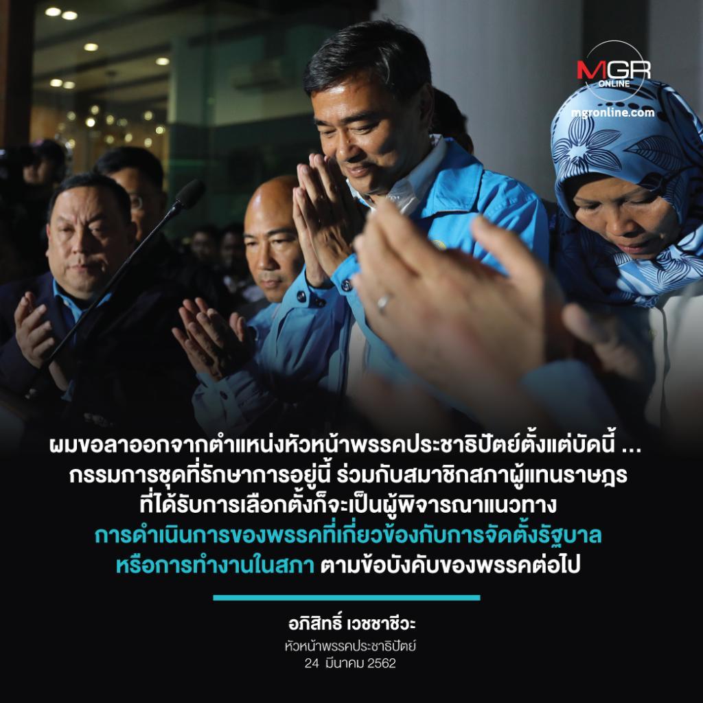 ประชาธิปัตย์จะร่วมจัดตั้งรัฐบาล ขอให้เป็นไปตามข้อบังคับของพรรคต่อไป
