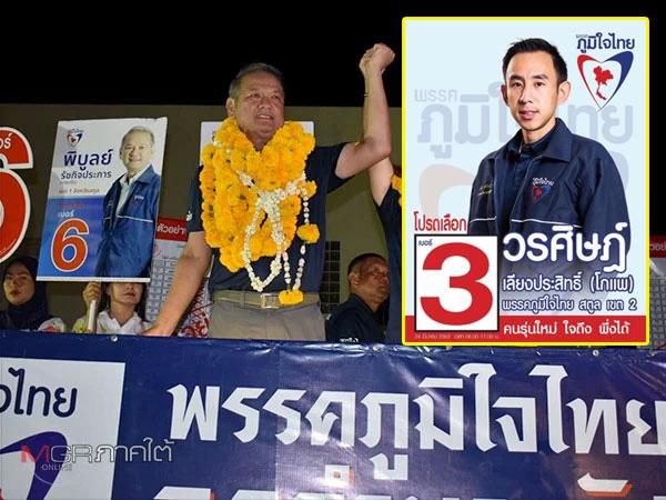 """ยกจังหวัด! """"ภูมิใจไทย"""" ปักธง 2 เขตสตูล """"โกแพ"""" กวาดเกือบ 5 หมื่นคะแนน"""