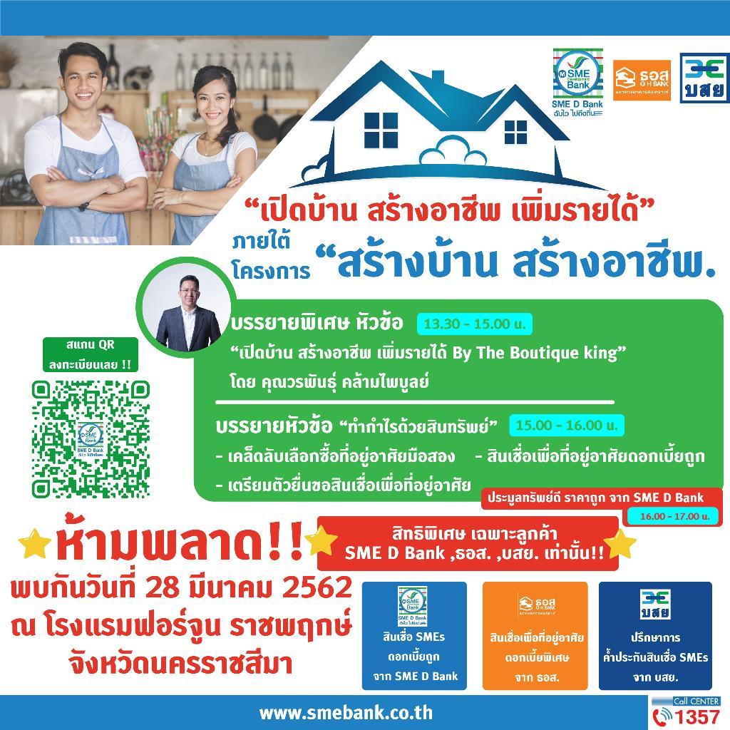 """SME D Bank จับมือ ธอส. บสย. หนุนเอสเอ็มอี 4 ภาค เดินหน้า """"สร้างบ้าน สร้างอาชีพ"""" เพิ่มรายได้"""