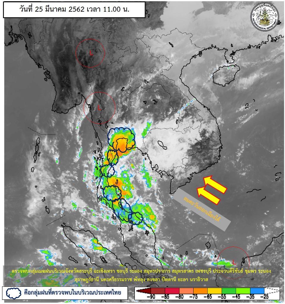 ฝนมา...กรมอุตุฯ รายงานสภาพอากาศ พบกลุ่มฝนในพื้นที่ กทม.-ปริมณฑล