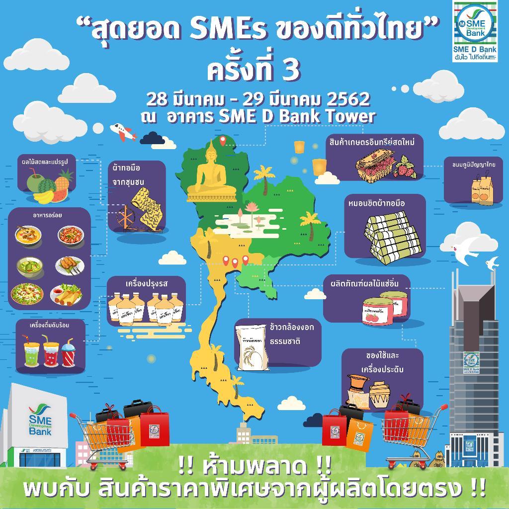 """ธพว.จัดงาน """"สุดยอด SMEs ของดีทั่วไทย"""" ครั้งที่ 3"""