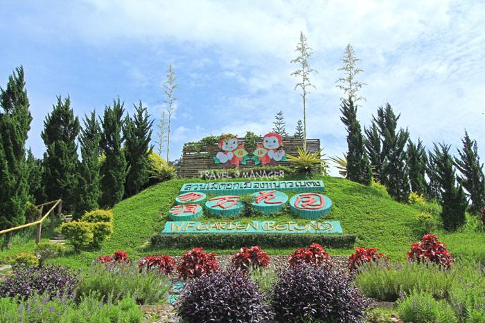 สวนดอกไม้เมืองหนาว แหล่งท่องเที่ยวชื่อดังของเบตง และตำบลตาเนาะแมเราะ