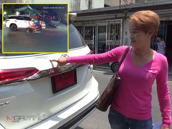 สาวใหญ่อดีตดีเจโร่แจ้งความ มือดีปาขวดโซดาใส่ท้ายรถฟอร์จูนเนอร์ไม่ทราบสาเหตุ