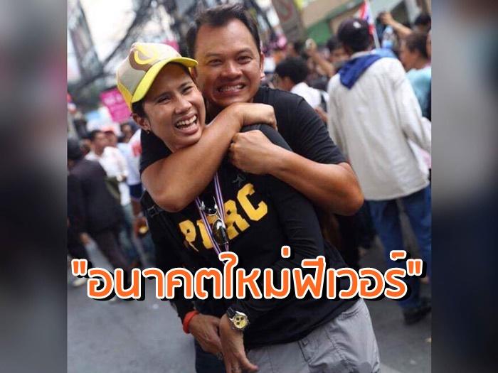 ภาพจากเฟซบุ๊ก : Taya Teepsuwan