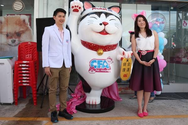 """รพ.สัตว์เจ้าฟ้าอันดามัน เปิดตัวมาสคอต """"แมวอันดา"""" สถานพยาบาลสัตว์ที่ได้มาตรฐาน """"Cat Friendly Clinic"""""""