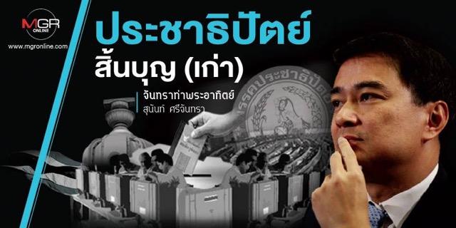 ประชาธิปัตย์สิ้นบุญ(เก่า)