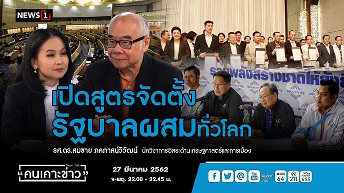 """""""รศ.ดร.สมชาย ภคภาสน์วิวัฒน์"""" ชี้ พปชร.รวมเสียงตั้งรัฐบาลได้ เป็นตามหลักประชาธิปไตย แต่อย่าอ้าง """"ป๊อปปูล่าโหวต"""""""