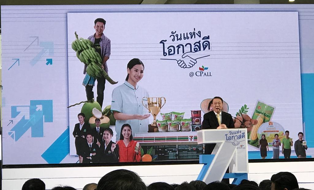 นายก่อศักดิ์ ไชยรัศมีศักดิ์ ประธานกรรมการบริหาร บริษัท ซีพีออลล์ จำกัด (มหาชน) ผู้ก่อตั้งร้านเซเว่นอีเลฟเว่นในประเทศไทย