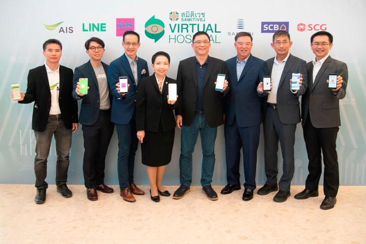 เอสซีจี จับมือ สมิติเวช เติมเต็มบริการ Samitivej Virtual Hospital ด้วยนวัตกรรม DoCare Protect