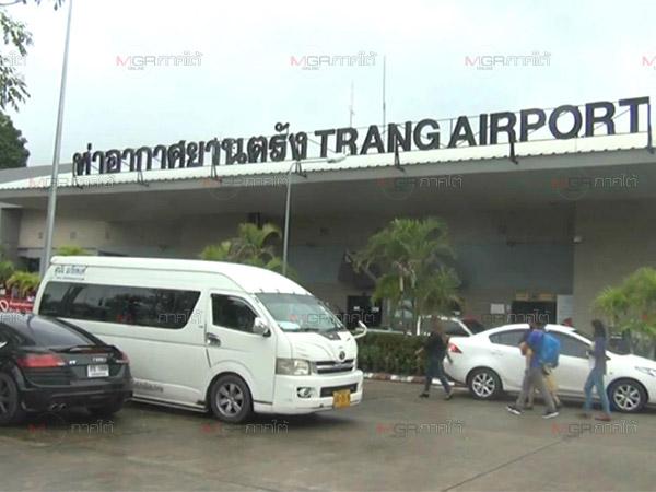 """ยังติดปัญหา! แผนดันขยาย """"สนามบินตรัง"""" เป็นนานาชาติ ช่วยหนุนเสริมท่องเที่ยว"""