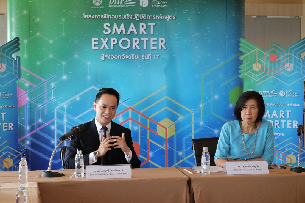 """""""พาณิชย์""""จัดอบรม Smart Exporter รุ่นที่ 17 ช่วย SMEs เป็นผู้ส่งออก"""
