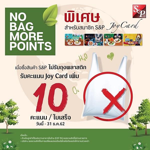 เอสแอนด์พี หนุนลูกค้าลูกค้าลดใช้ถุงพลาสติก ชวนสมาชิกร่วม NO BAG MORE POINTS
