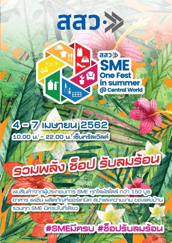 """สสว. รุกจัดงาน """"SME One Fest In Summer@Central World""""  หนุนผู้ประกอบการมีรายได้เพิ่ม พัฒนาสินค้าคุณภาพสู่ตลาด"""